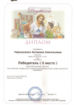Чернышенко А.А..JPG
