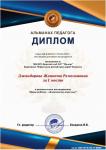Джандарова.jpg
